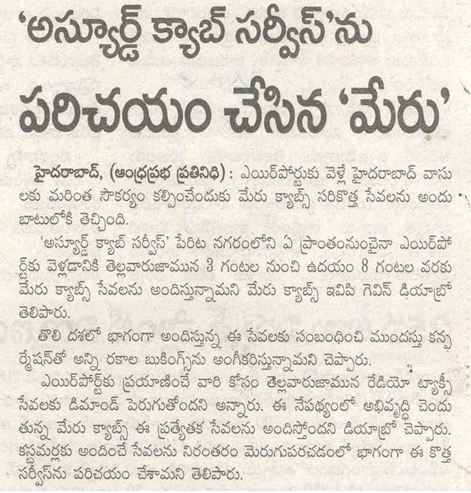 Andhra Prabha (18-07-11).JPG