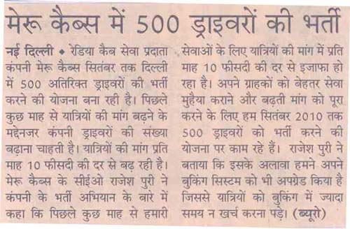 BusinessBhaskar_05Aug10.jpg