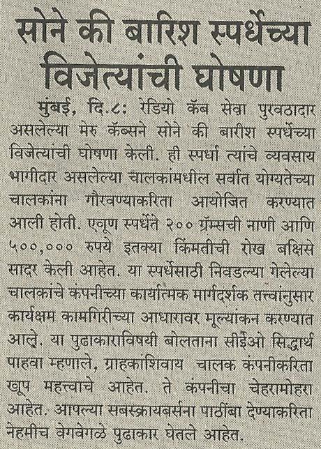 Mumbai Lakshadeep 9th Nov 2012 Pg 03.jpg