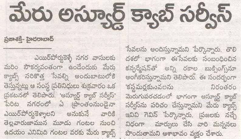 Prajasakthi (09-07-11).JPG