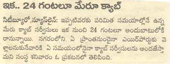 Sakshi (14-08-11).jpg