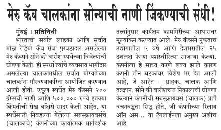 Sindhudurg Samachar 10th Nov 2012 Pg 06.jpg