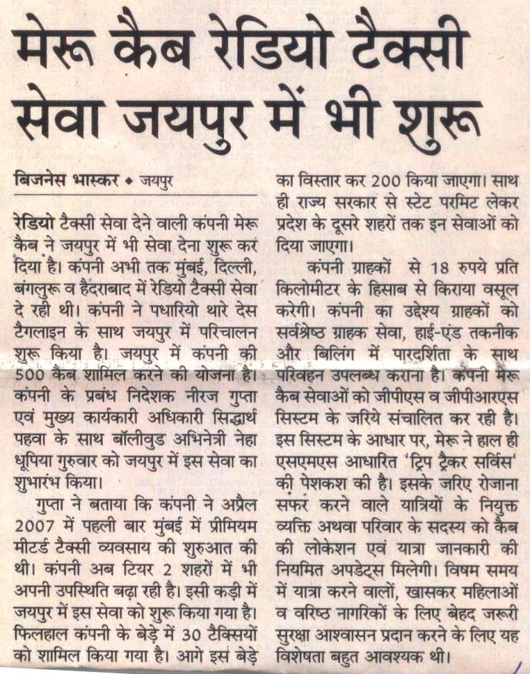 Business Bhaskar Jaipur