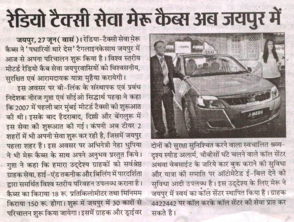 Dainik Adhikar Jaipur -Meru Cabs now operational in Jaipur