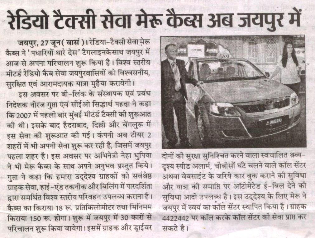 Dainik Adhikar Jaipur -Meru Cabs now operational in Jaipur