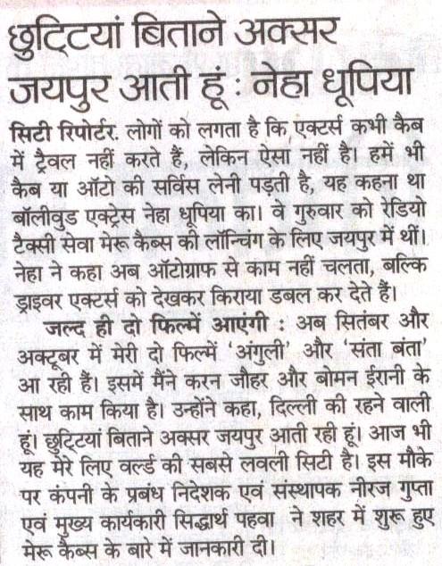 Dainik Bhaskar Jaipur- Come on a holiday often to Jaipur: Neha Dhupia