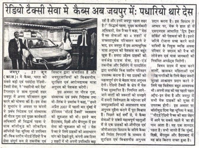 Hukumnama Samachar Jaipur - Meru Cabs India's Largest Radio Taxi Service Now in Heritage City Jaipur: Padhariyo