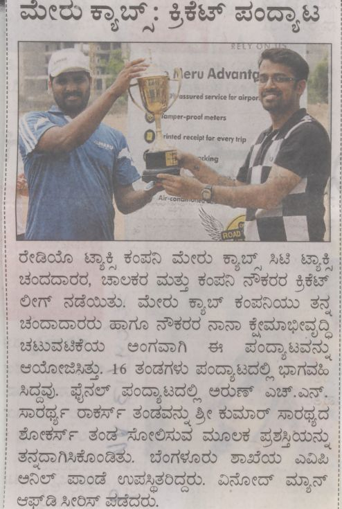 Vijaya Karnataka, Bangalore - Cricket Tournament
