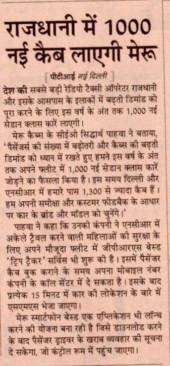 Economic Times(Hindi), Delhi -Meru to expand fleet in Delhi