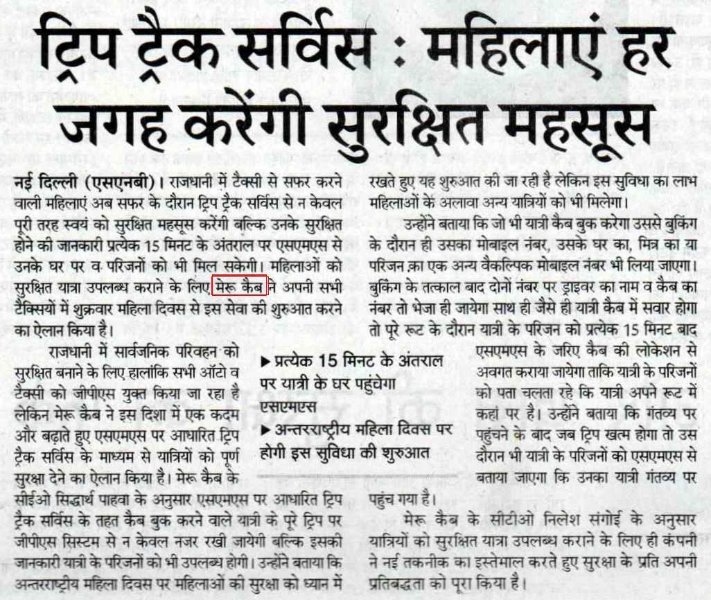 Rashtriya Sahara, Delhi- Trip Tracker Service- Women will feel safe everywhere